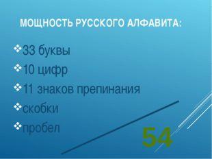 МОЩНОСТЬ РУССКОГО АЛФАВИТА: 33 буквы 10 цифр 11 знаков препинания скобки проб