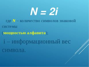 N = 2i где N – количество символов знаковой системы (мощностью алфавита); i
