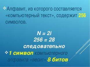 N = 2i 256 = 28 следовательно Алфавит, из которого составляется «компьютерный