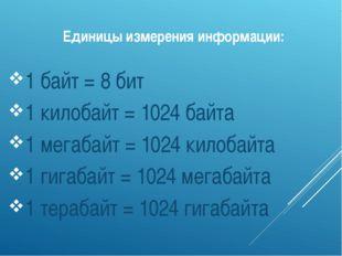 Единицы измерения информации: 1 байт = 8 бит 1 килобайт = 1024 байта 1 мегаба