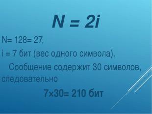 N = 2i N= 128= 27, i = 7 бит (вес одного символа). Сообщение содержит 30 си