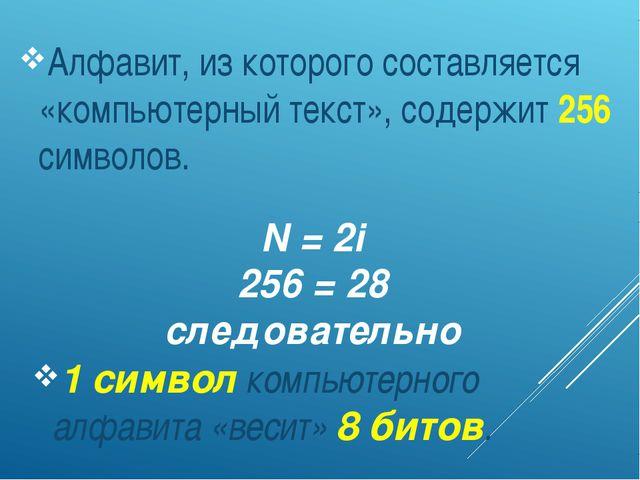 N = 2i 256 = 28 следовательно Алфавит, из которого составляется «компьютерный...