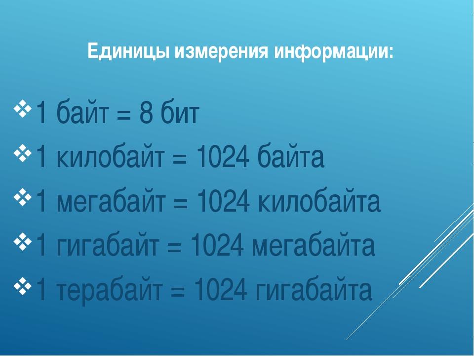 Единицы измерения информации: 1 байт = 8 бит 1 килобайт = 1024 байта 1 мегаба...