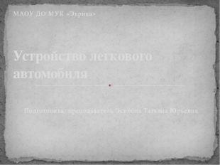 Подготовила: преподаватель Эсинова Татьяна Юрьевна Устройство легкового автом