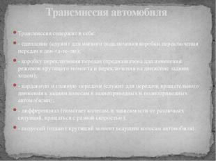 Трансмиссия содержит в себе: - сцепление (служит для мягкого подключения коро