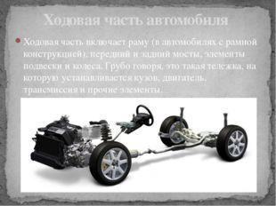 Ходовая часть включает раму (в автомобилях с рамной конструкцией), передний и