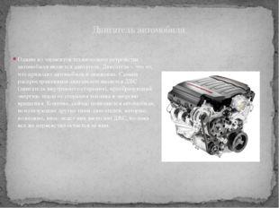 Одним из элементов технического устройства автомобиля является двигатель. Дви