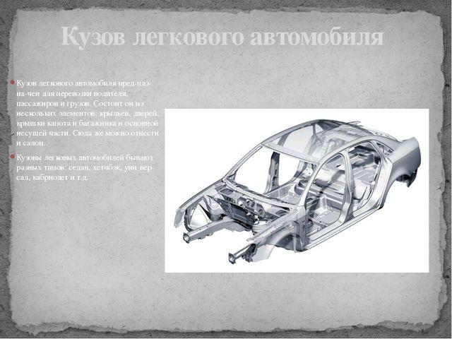 Кузов легкового автомобиля предназначен для перевозки водителя, пассажиров...