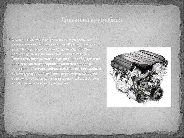 Одним из элементов технического устройства автомобиля является двигатель. Дви...