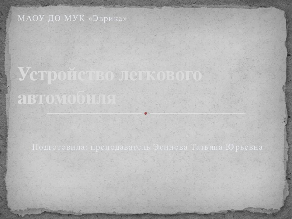 Подготовила: преподаватель Эсинова Татьяна Юрьевна Устройство легкового автом...