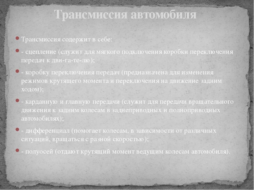 Трансмиссия содержит в себе: - сцепление (служит для мягкого подключения коро...