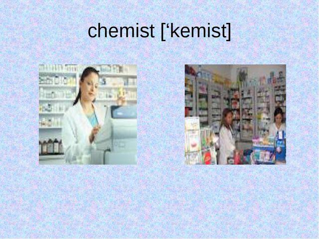 chemist ['kemist]