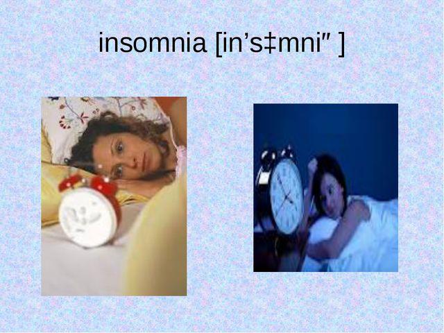 insomnia [in'sɔmniə]