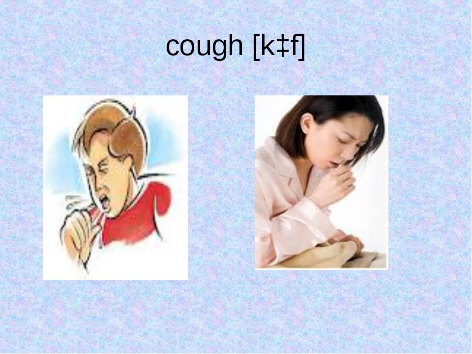 cough [kɔf]