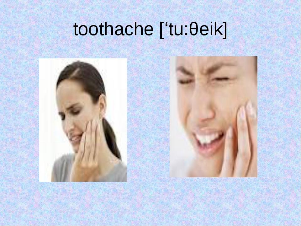 toothache ['tu:θeik]