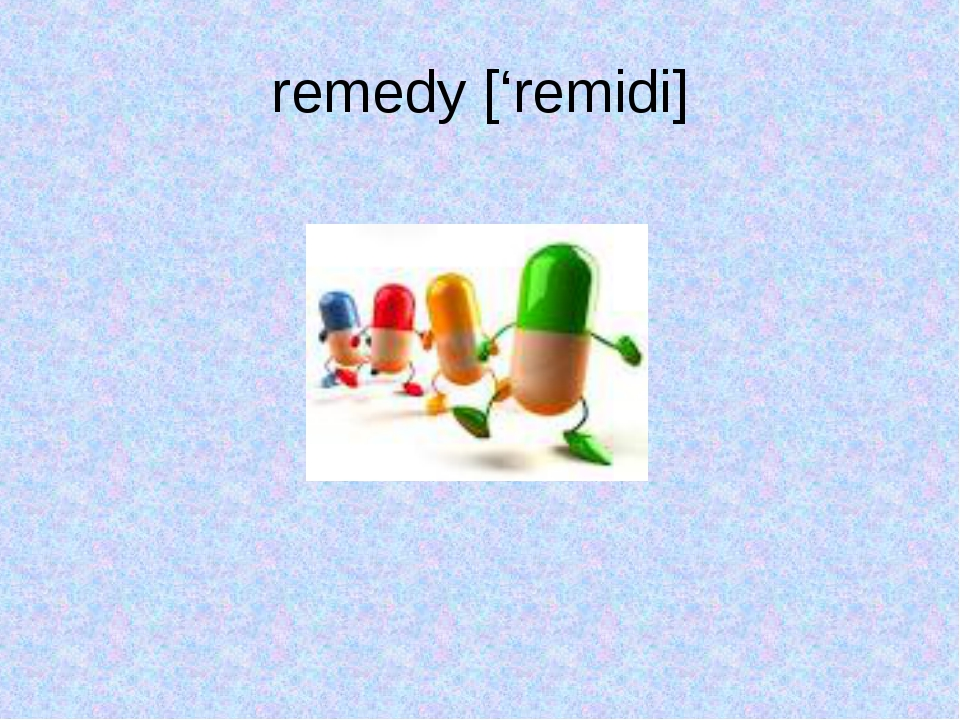 remedy ['remidi]