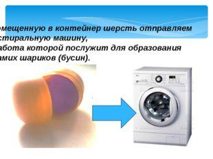 Помещенную в контейнер шерсть отправляем в стиральную машину, работа которой