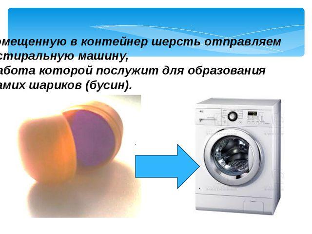 Помещенную в контейнер шерсть отправляем в стиральную машину, работа которой...