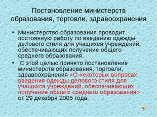Постановление министерств образования, торговли, здравоохранения Министерство