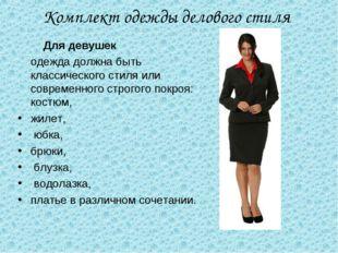 Комплект одежды делового стиля Для девушек одежда должна быть классического с