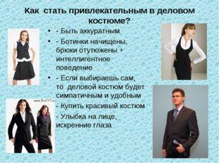 Как стать привлекательным в деловом костюме? - Быть аккуратным - Ботинки нач