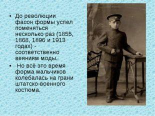 До революции фасон формы успел поменяться несколько раз (1855, 1868, 1896 и 1