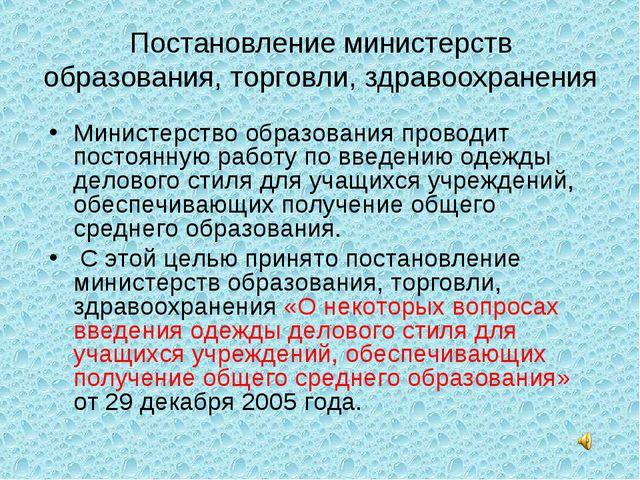 Постановление министерств образования, торговли, здравоохранения Министерство...