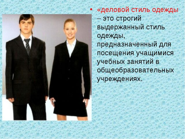 «деловой стиль одежды – это строгий выдержанный стиль одежды, предназначенный...