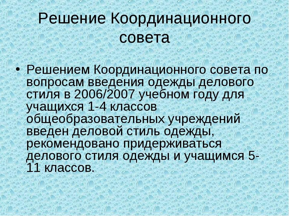 Решение Координационного совета Решением Координационного совета по вопросам...