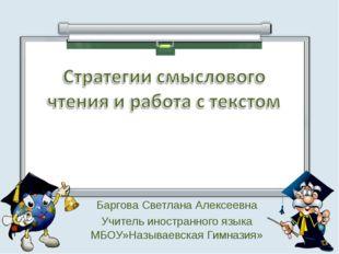 Баргова Светлана Алексеевна Учитель иностранного языка МБОУ»Называевская Гимн