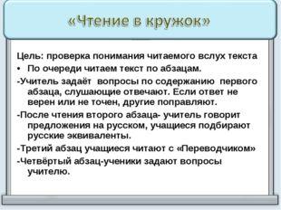 Цель: проверка понимания читаемого вслух текста По очереди читаем текст по аб
