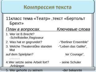 11класс тема «Театр» ,текст «Бертольт Брехт» План в вопросах. Ключевые слова