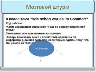 """8 класс тема """"Wie schön war es im Sommer!"""" Ход работы: Какие ассоциации возни"""