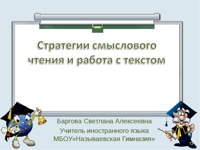 Баргова Светлана Алексеевна Учитель иностранного языка МБОУ»Называевская Гимн...