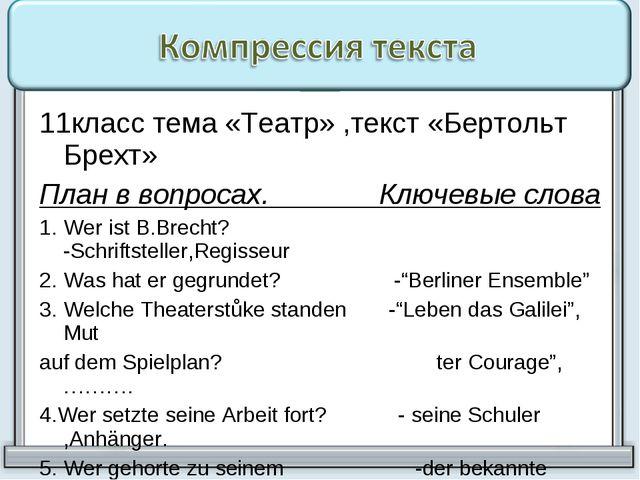 11класс тема «Театр» ,текст «Бертольт Брехт» План в вопросах. Ключевые слова...