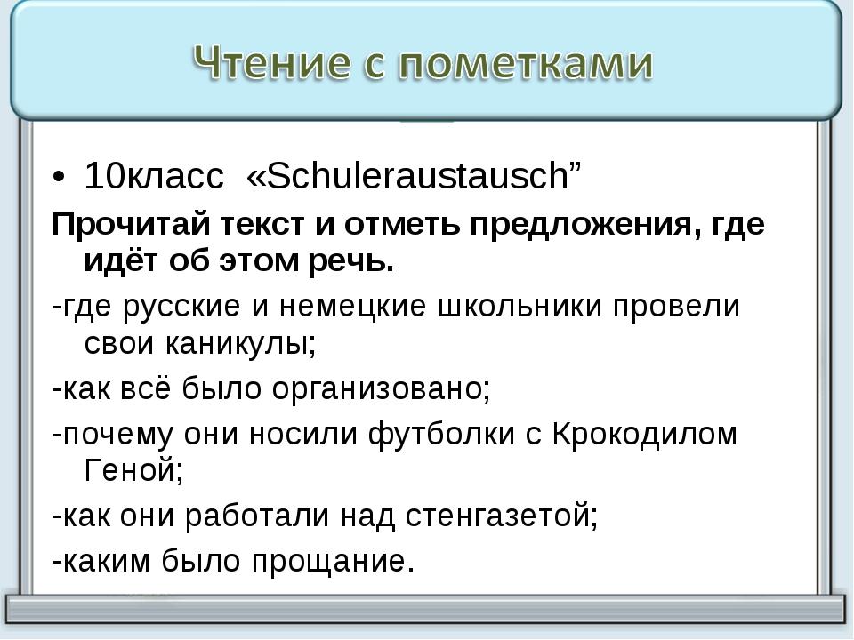 """10класс «Schuleraustausch"""" Прочитай текст и отметь предложения, где идёт об э..."""