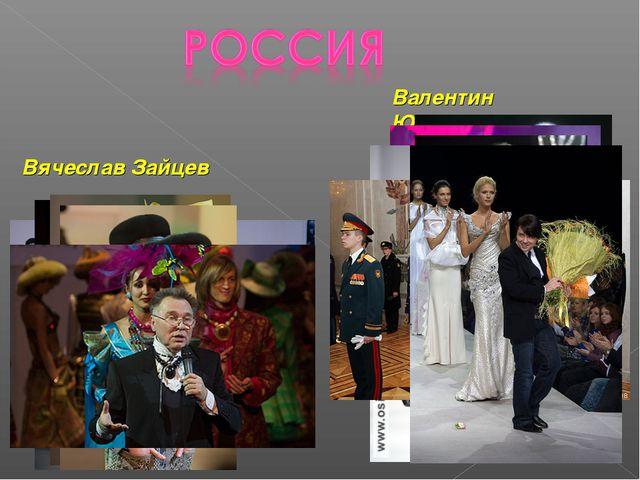 Вячеслав Зайцев Валентин Юдашкин