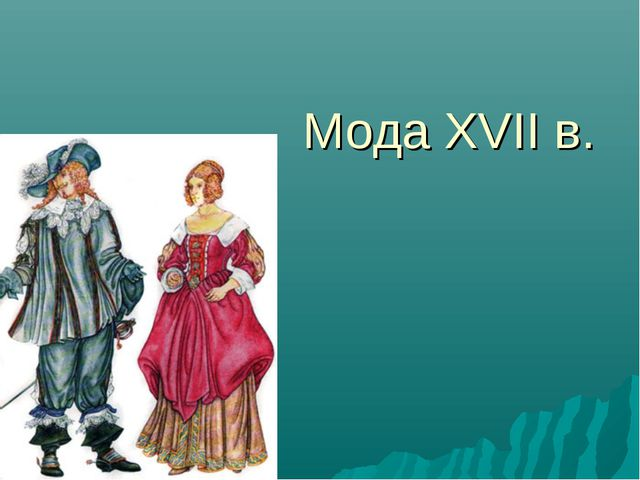 Мода XVII в.