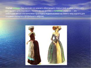 Платье полонез Оно состояло из нижнего облегающего платья (лиф и юбка) и верх