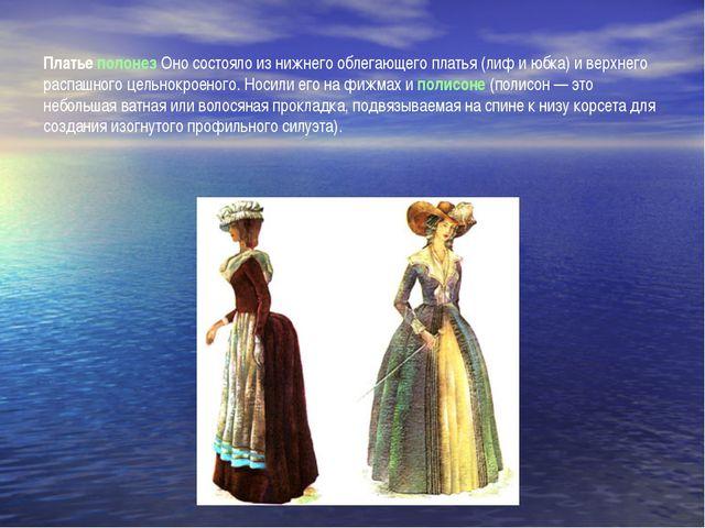 Платье полонез Оно состояло из нижнего облегающего платья (лиф и юбка) и верх...