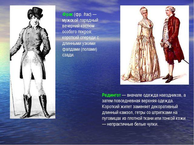 Редингот — вначале одежда наездников, а затем повседневная верхняя одежда. Ко...