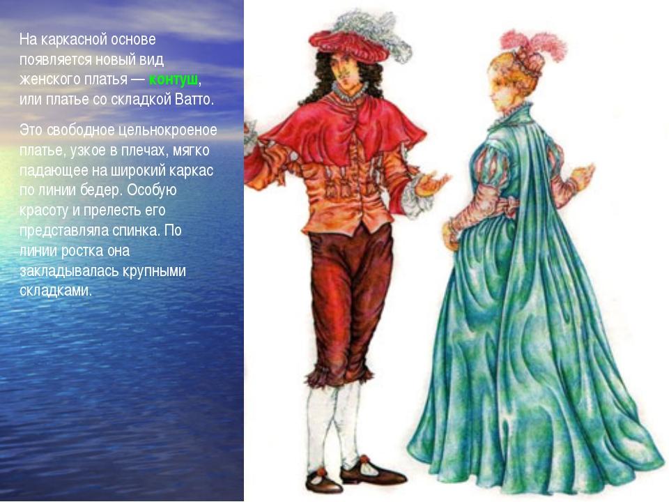 На каркасной основе появляется новый вид женского платья — контуш, или платье...