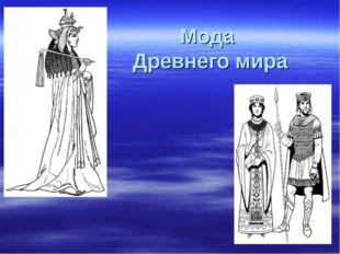 Мода Древнего мира
