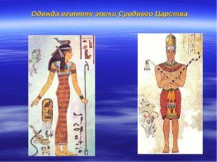 Одежда египтян эпохи Среднего Царства