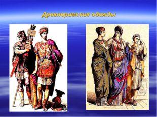Древнеримские одежды