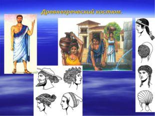 Древнегреческий костюм.