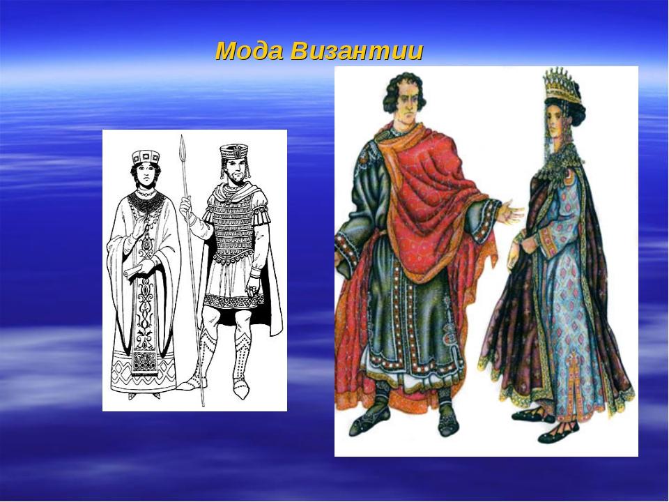 Мода Византии