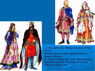 ...С ней сорок три девицы пошли на Рейн: На них Блеском яркой ткани нарядов д