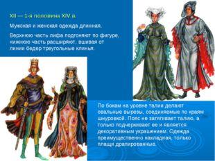 XII — 1-я половина XIV в. Мужская и женская одежда длинная. Верхнюю часть лиф
