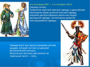 2-я половина XIV — 1-я четверть ХV в. (период готики). Появление короткой муж